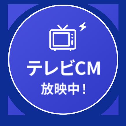 テレビCM放映中!